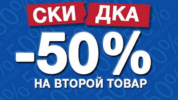 Скидка -50% на второй товар