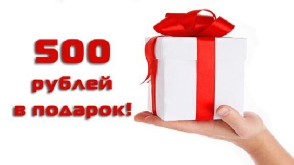 Cashback 500 рублей